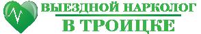 Выездной нарколог в Троицке